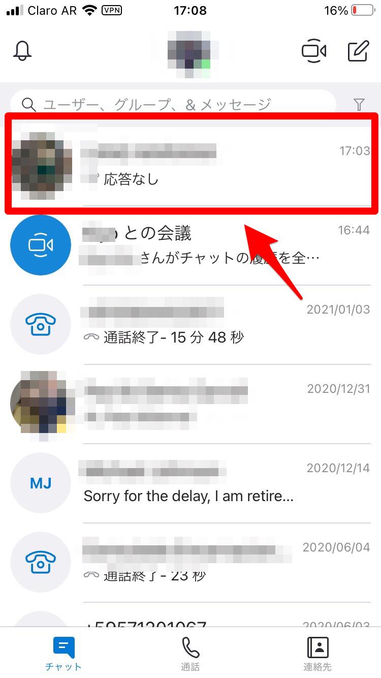 ユーザーの選択