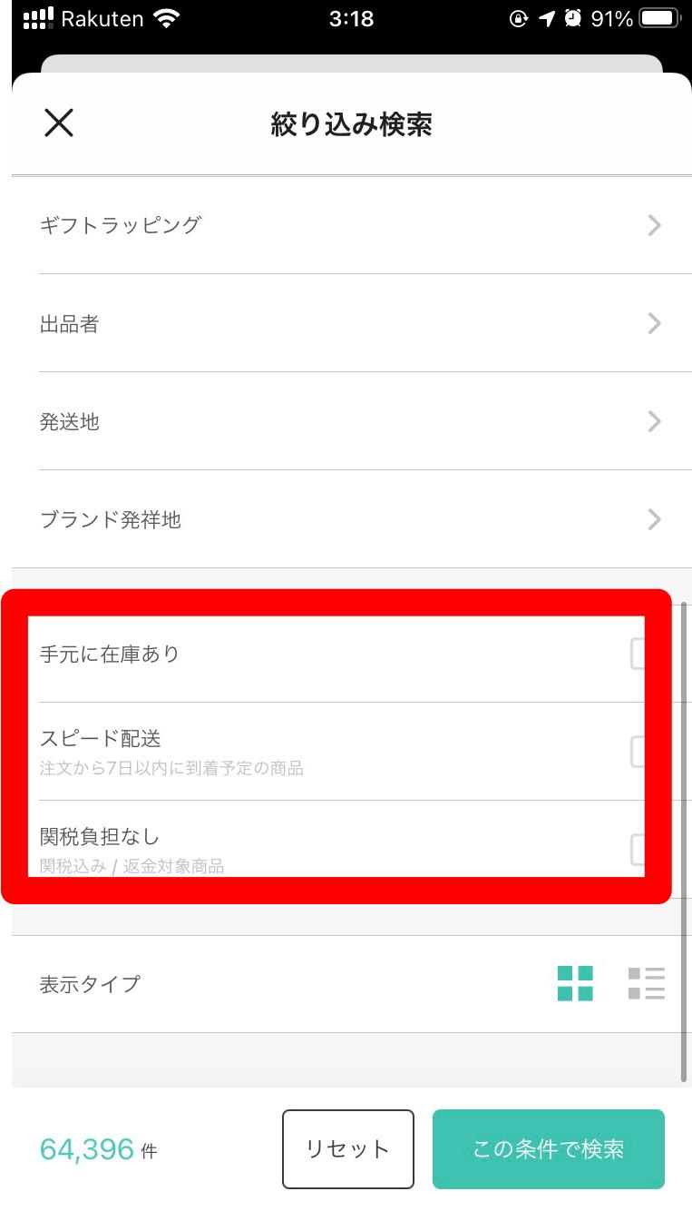 検索画面画像