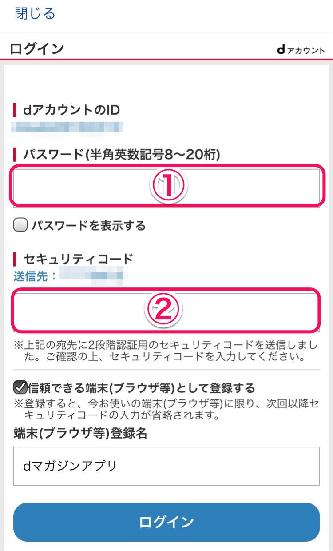 パスワード/セキュリティコード