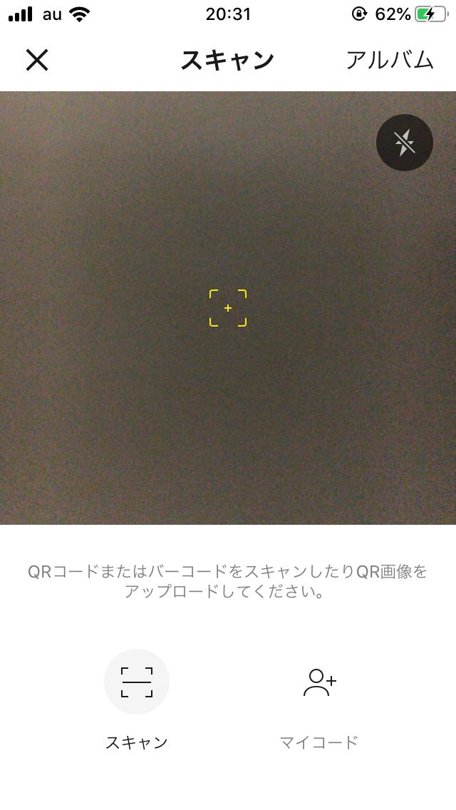 QRコードスキャン