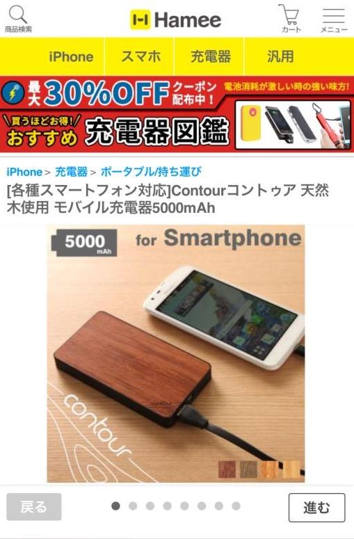 木のモバイル充電器