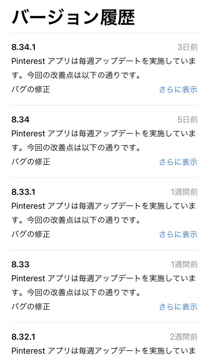 アプリ更新状況確認画面画像