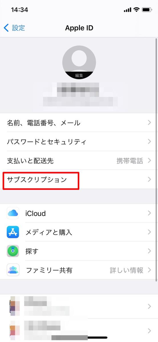 iphone 設定画面2