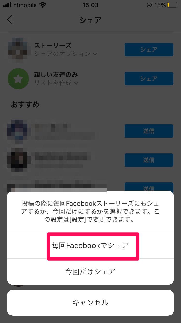毎回Facebookでシェア