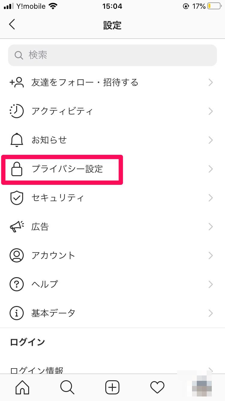 プライバシー設定
