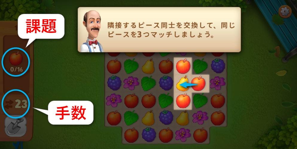 ガーデンスケイプのパズル画面