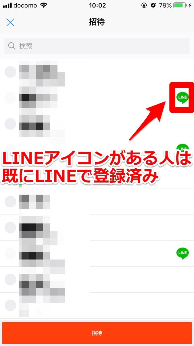 line-friend-add