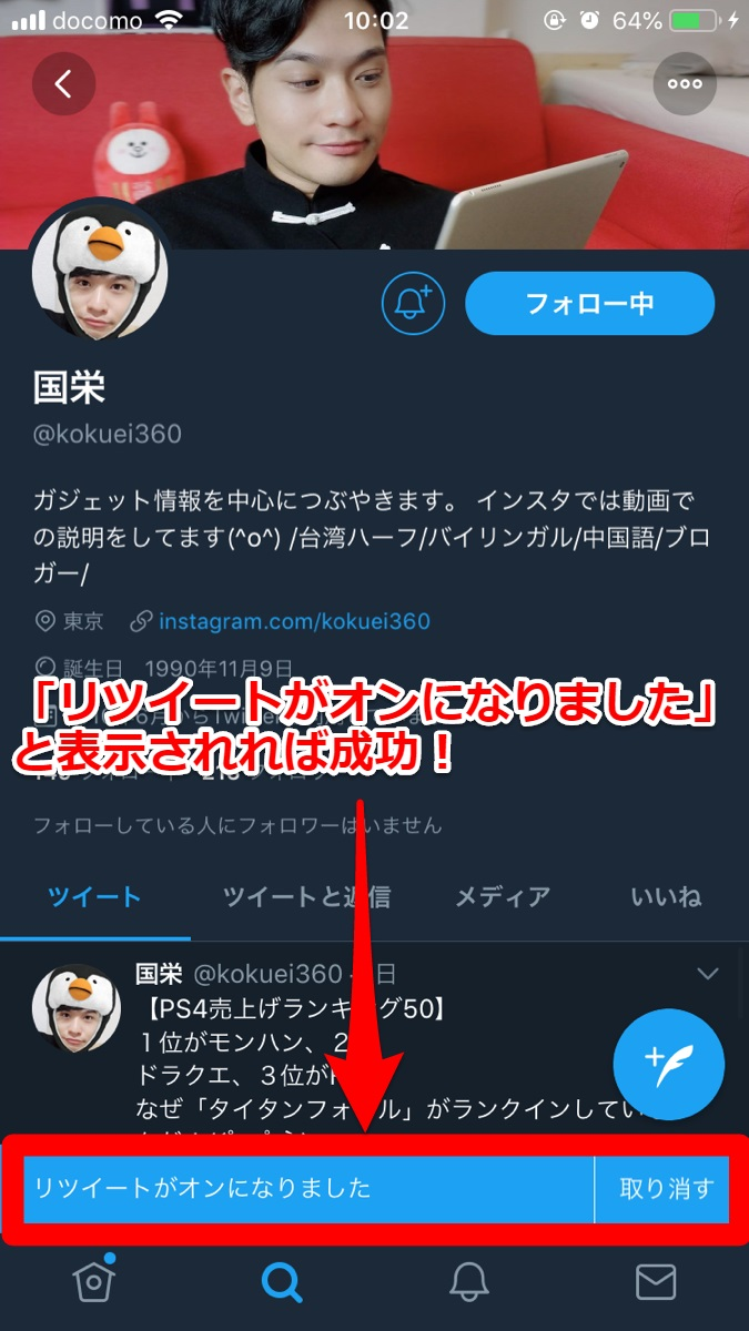 how-to-use-on-twitter-nondisplay-retweet