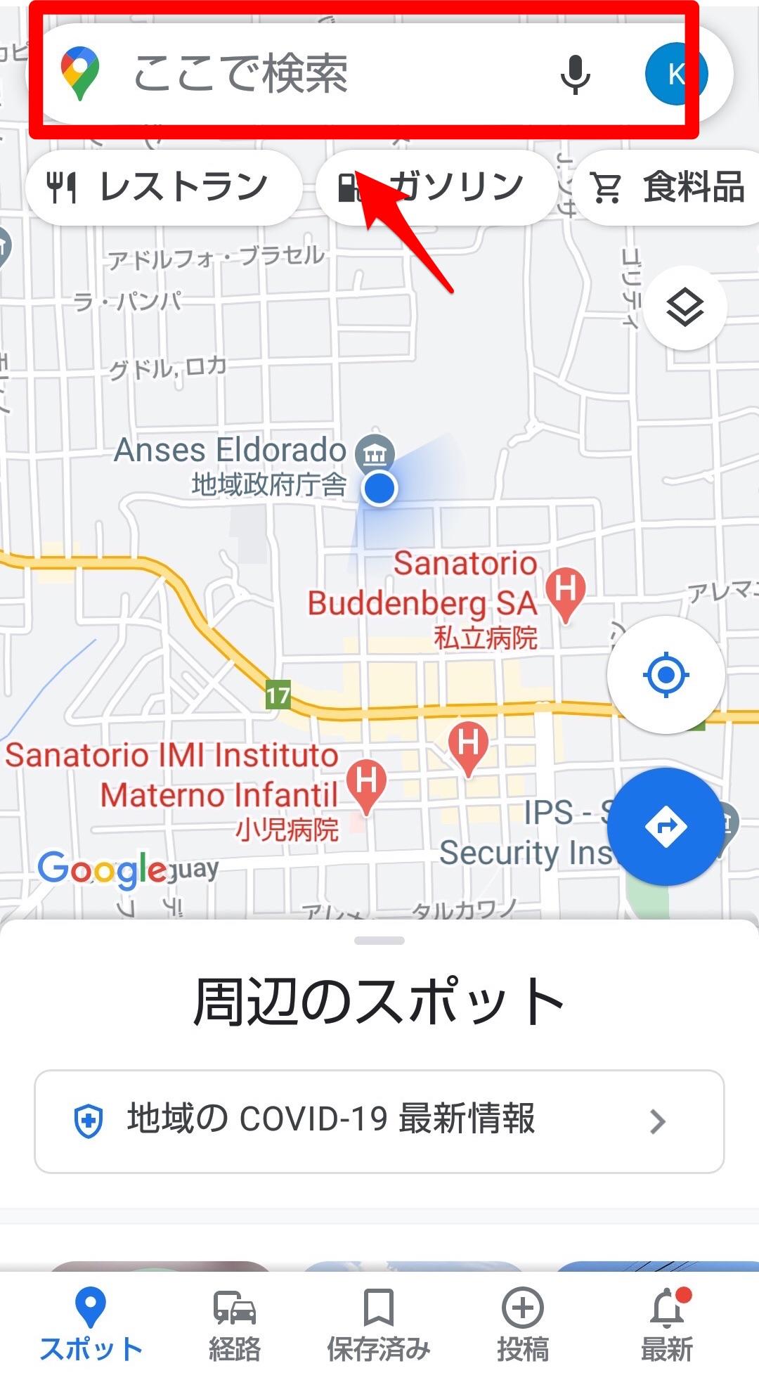 都市名の入力