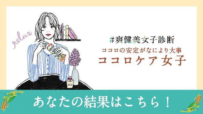 ぴぴちゃんの「#爽健美女子診断」の結果「ココロケア女子」