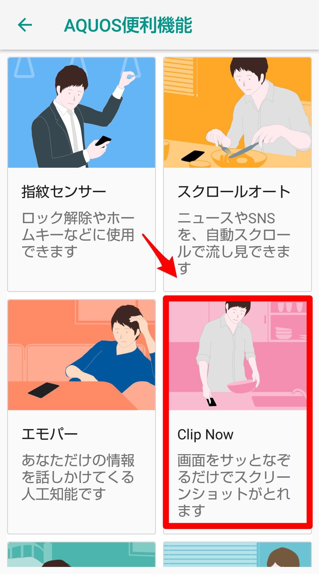 Clip Now