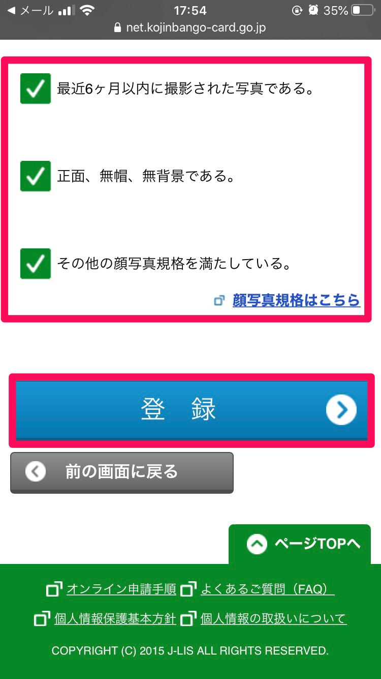 「登録」ボタンタップ