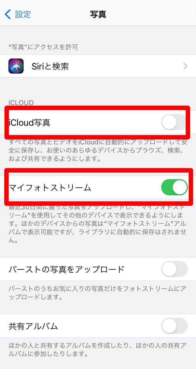 iCloud写真とマイフォトストリーム
