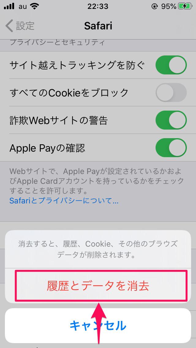 Safari設定画面2