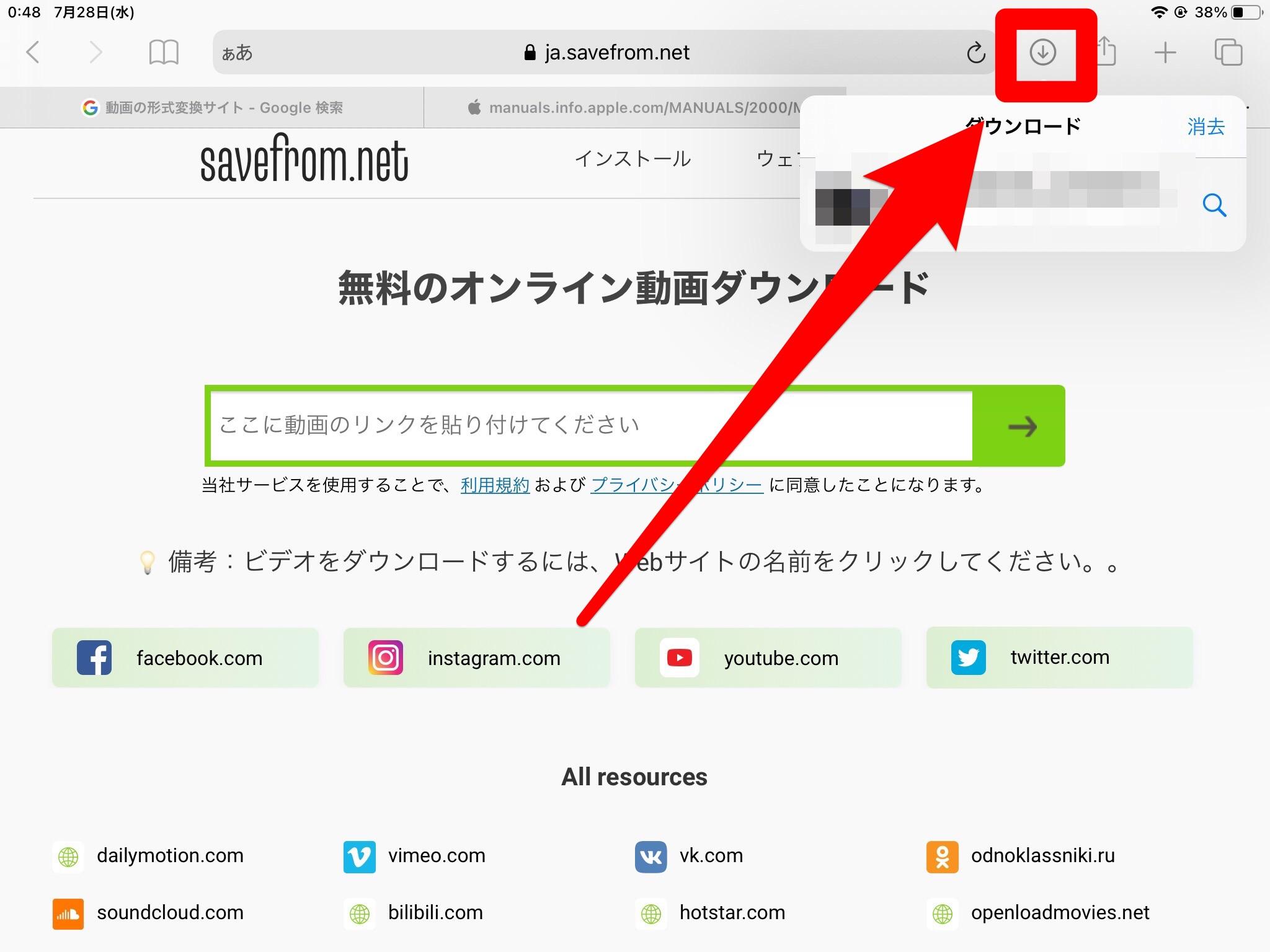 動画をダウンロードする方法