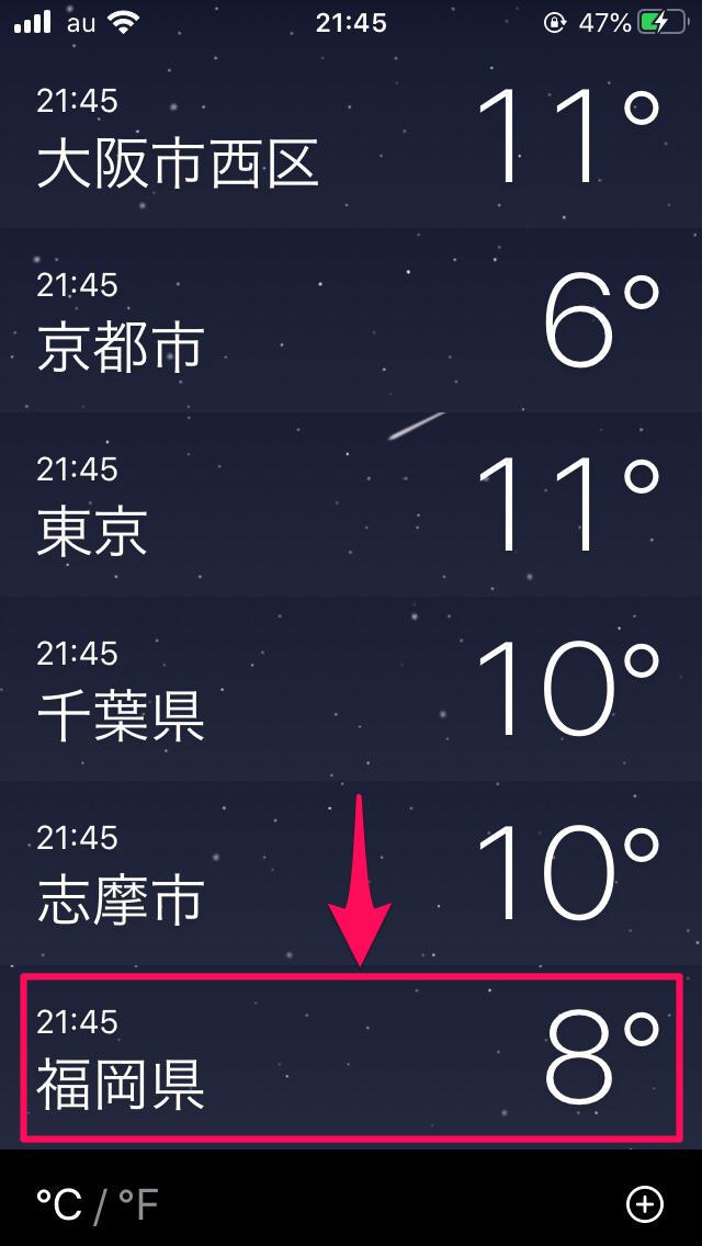 天気アプリ8
