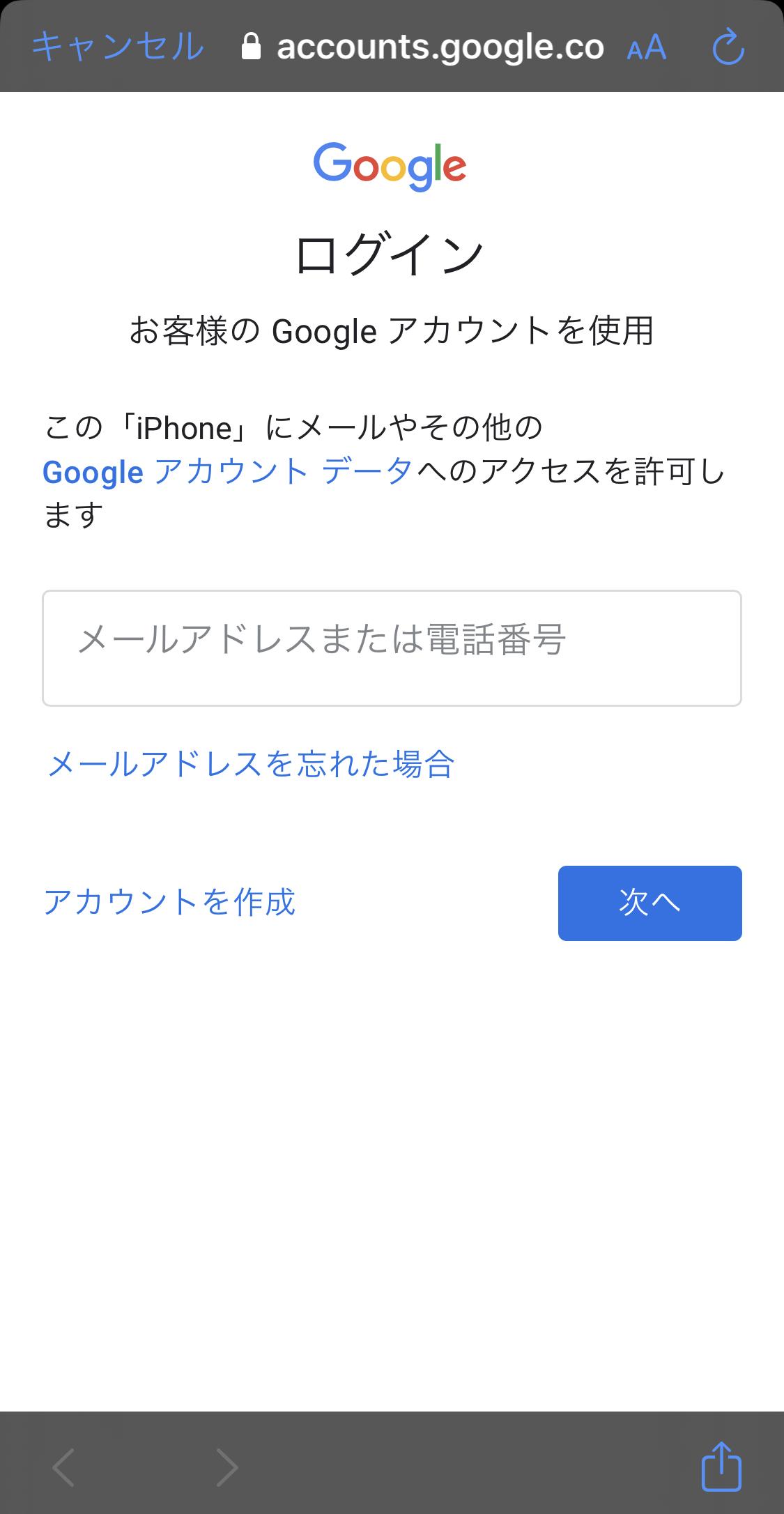 iPhoneログイン画面