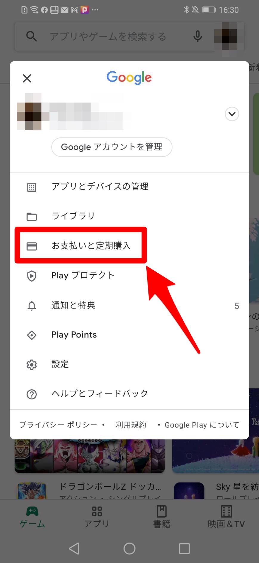 Google Payの残高の確認する方法