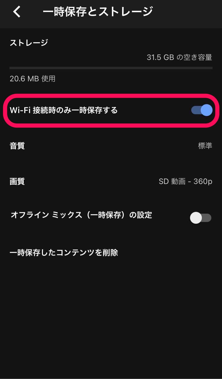 Wi-Fi時ストリーミング再生