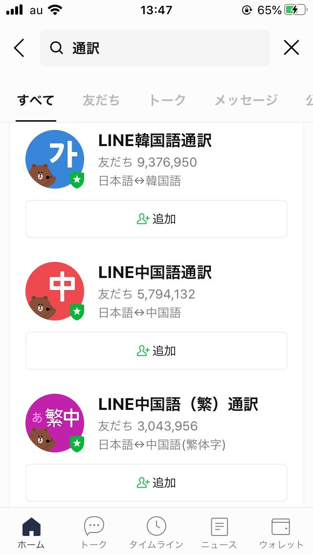 韓国語・中国語通訳