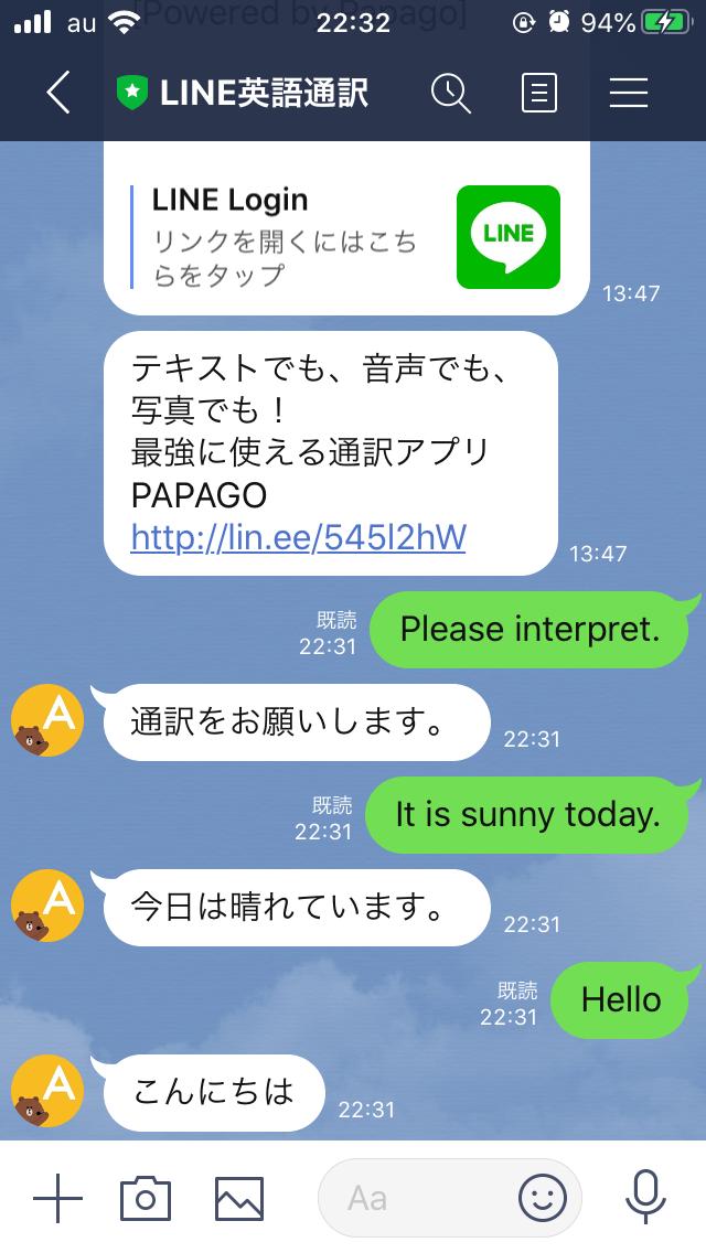 英語から日本語