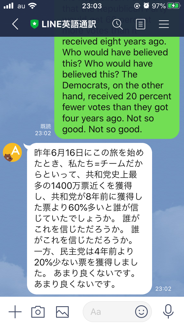 トランプ大統領絵演説翻訳