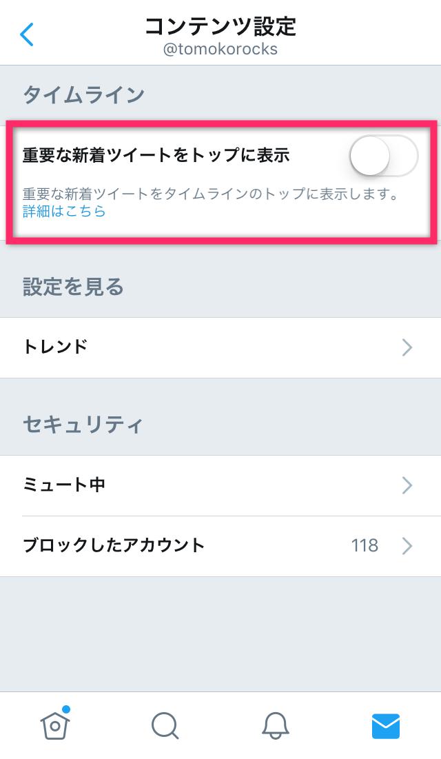 重要な新着ツイートをトップに表示するボタン