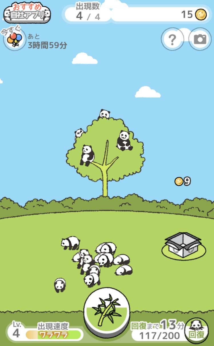 パンダの森