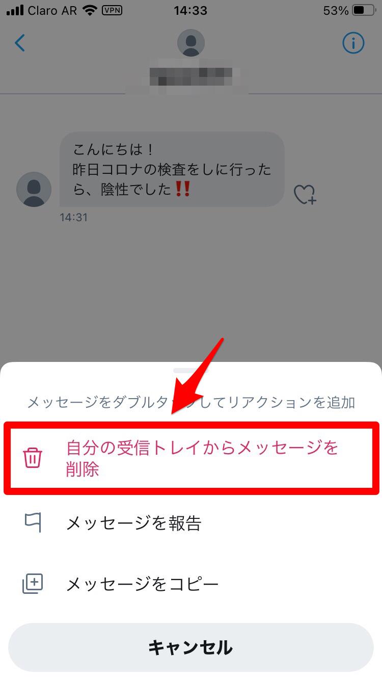 自分の受信トレイからメッセージを削除