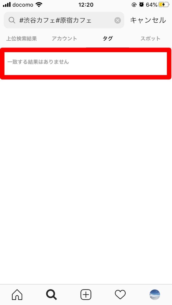 2つのインスタハッシュタグを同時に検索できる?ハッシュタグの複数検索を解説!