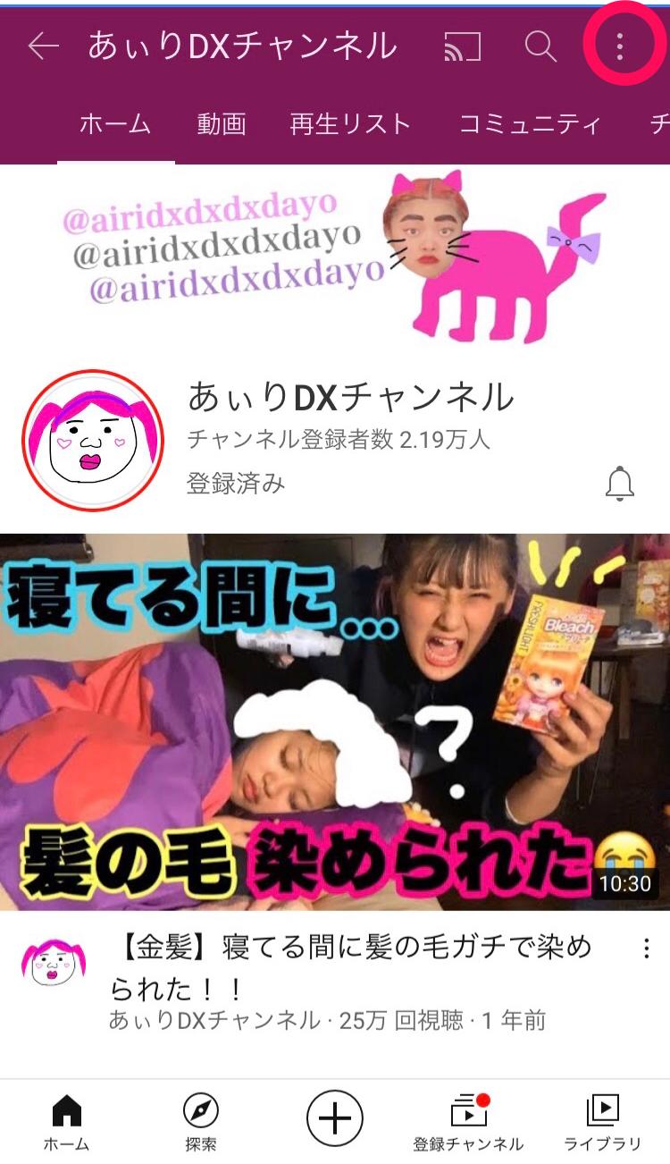 チャンネルその他メニュー