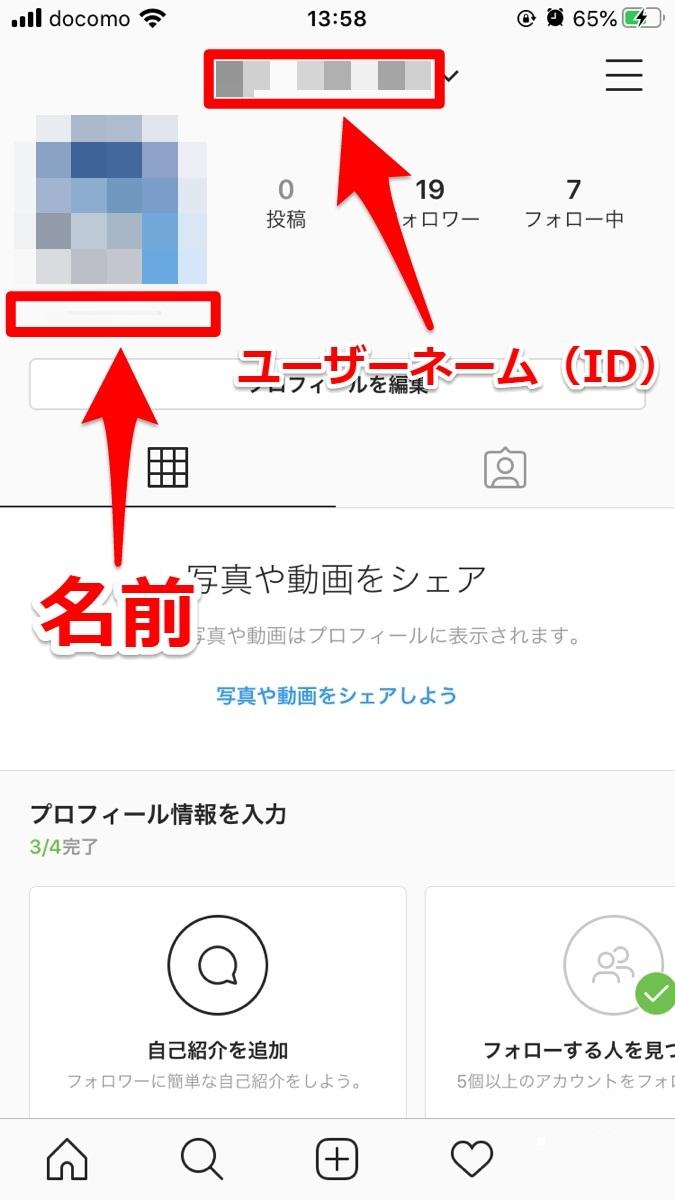 【インスタ】アカウントのユーザーネーム(ID)を変更する方法!名前との違いや注意点も確認。