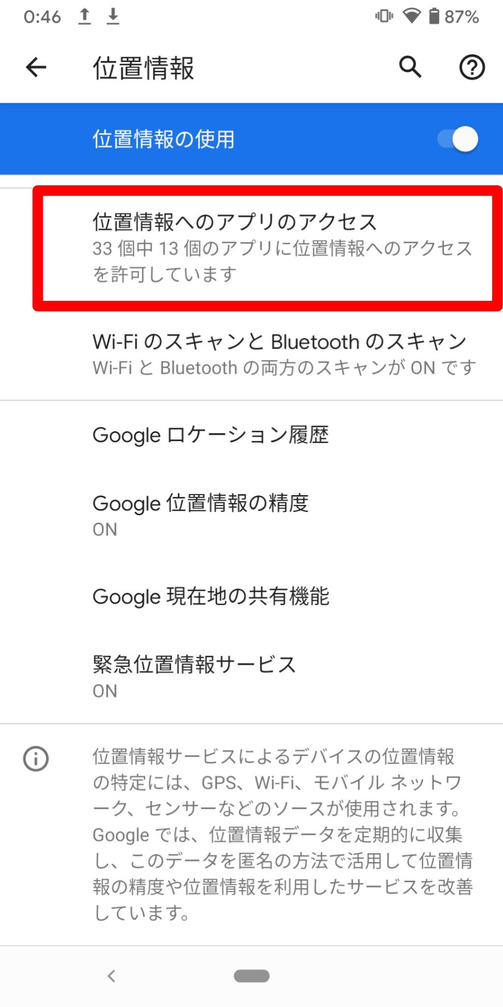 Android位置情報無効2