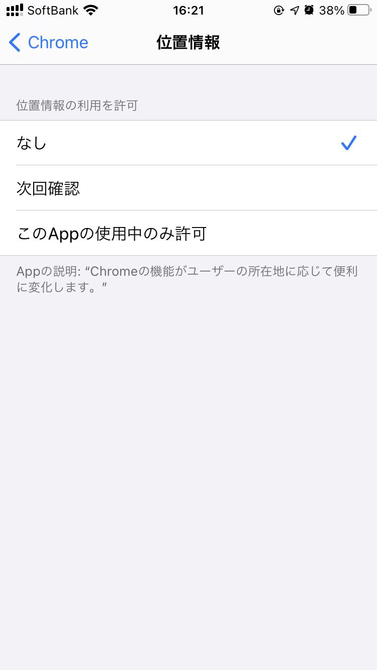 iPhone位置情報無効3