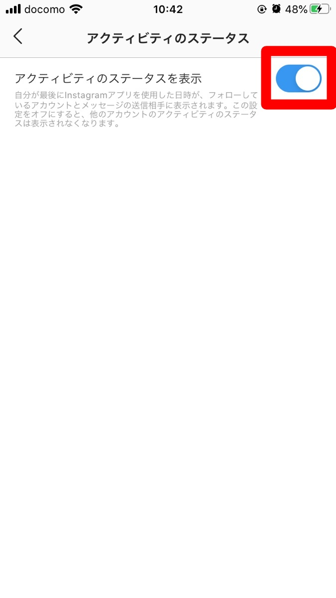 インスタ オンライン 中 消す 【インスタグラム】オンライン状態がバレる緑の丸を消す2つの方法