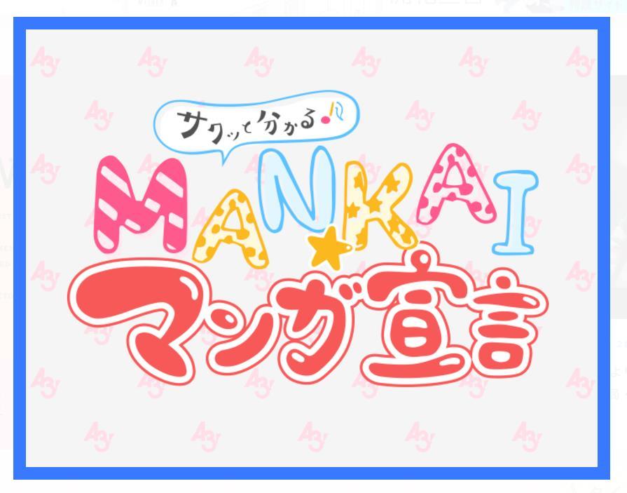 MANKAI☆マンガ宣言