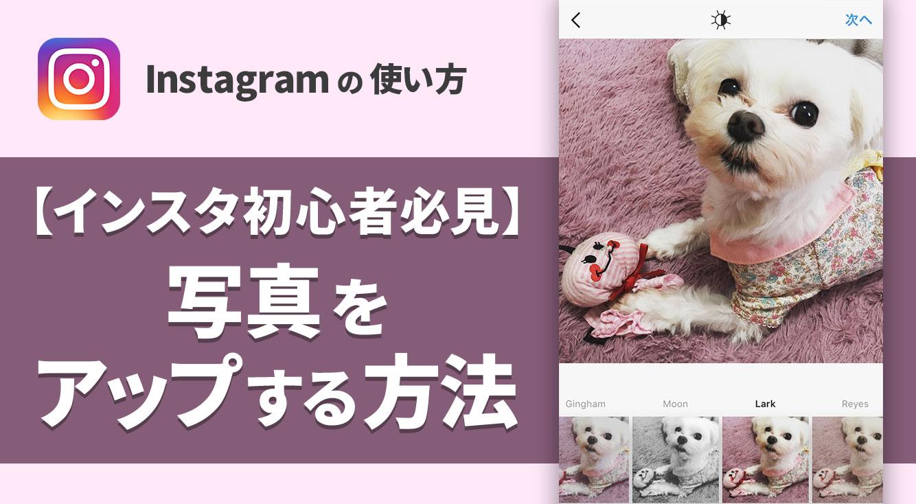 【インスタ】初心者必見☆写真を投稿する方法