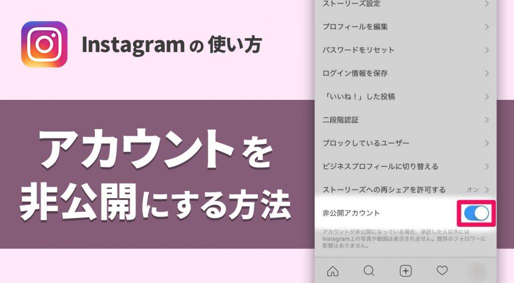 インスタのアカウントを非公開にする方法【Instagram】