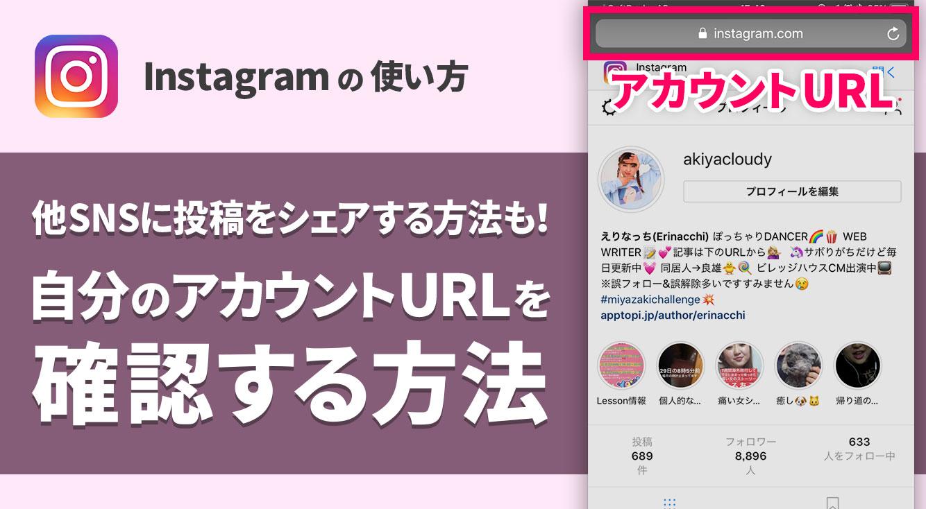 自分のインスタのURLを知る方法、投稿を他のSNSにシェアする方法【Instagram】