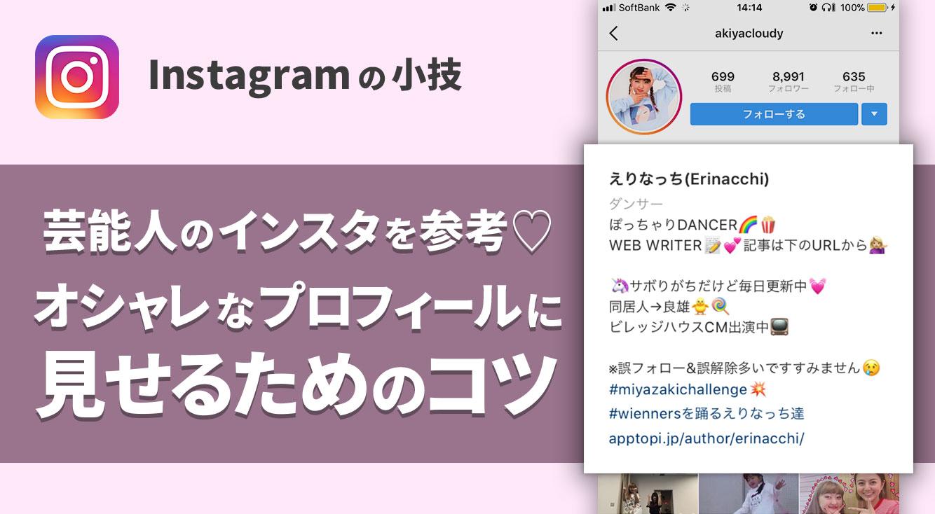 インスタのプロフィールをオシャレに見せるためのコツをご紹介♡【Instagram】