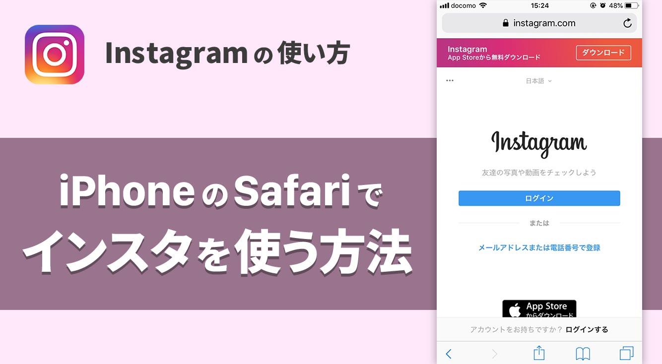 【Instagram】ブラウザアプリ「Safari」でインスタは使えるの?確かめてみた!