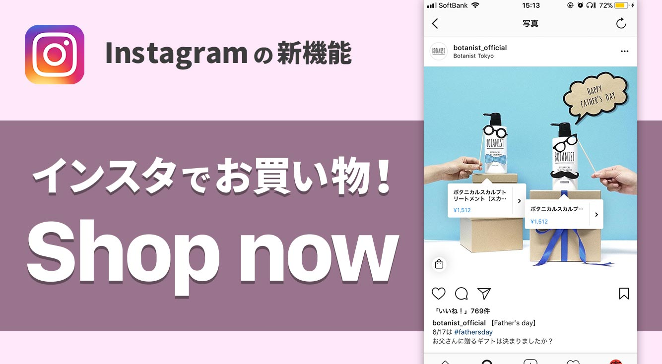 【Shop now】買い物革命!?Instagramから直接買い物ができるように!!