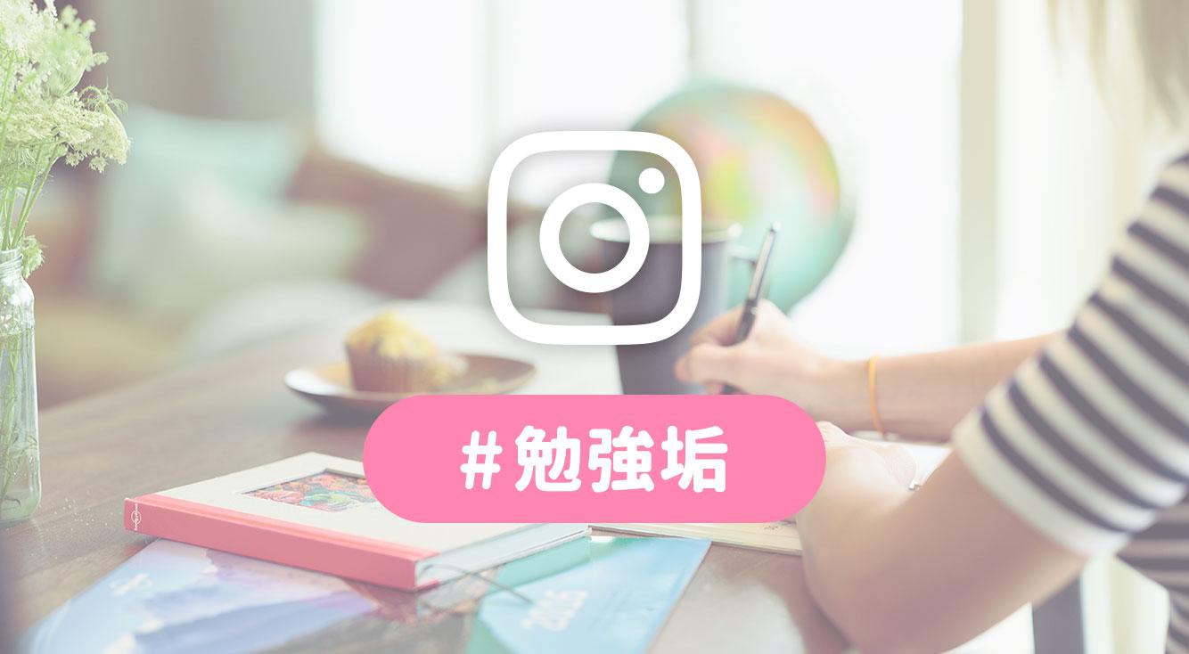 【インスタで話題】「#勉強垢」で夏休みのがんばりをアピール!