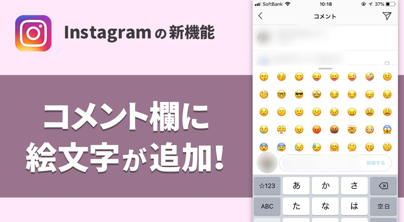 【インスタ新機能】コメント欄に絵文字機能が追加!