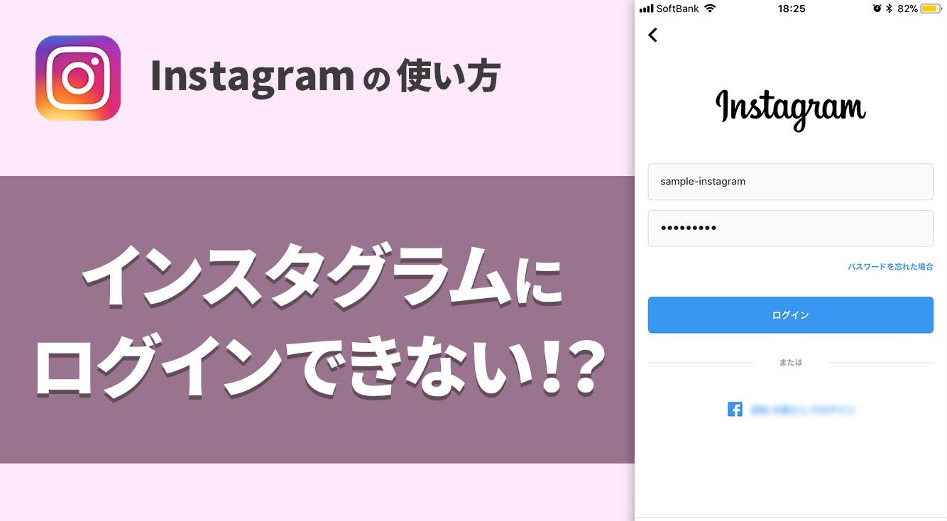 【インスタ】ログインできない!? メールアドレスが勝手に変更されそうになったら【Instagram】