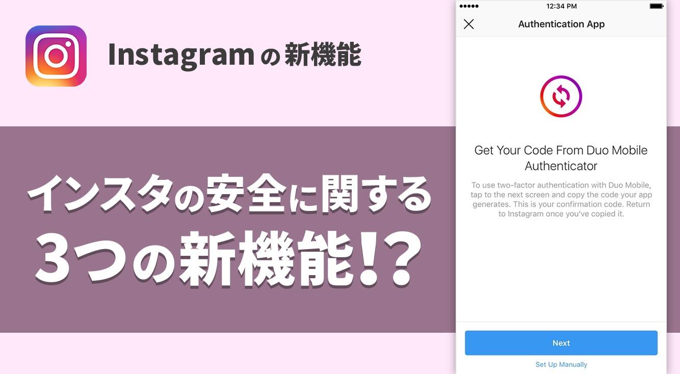 【インスタ】セキュリティがさらに万全に!?インスタ公式ブログをまとめてみました!【Instagram】
