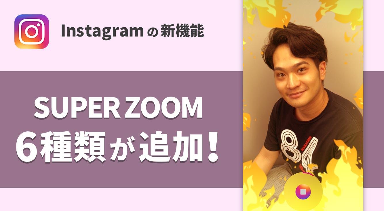 【インスタストーリー】SUPERZOOM(スーパーズーム)の種類が増えてたのしくなった!【Instagram】