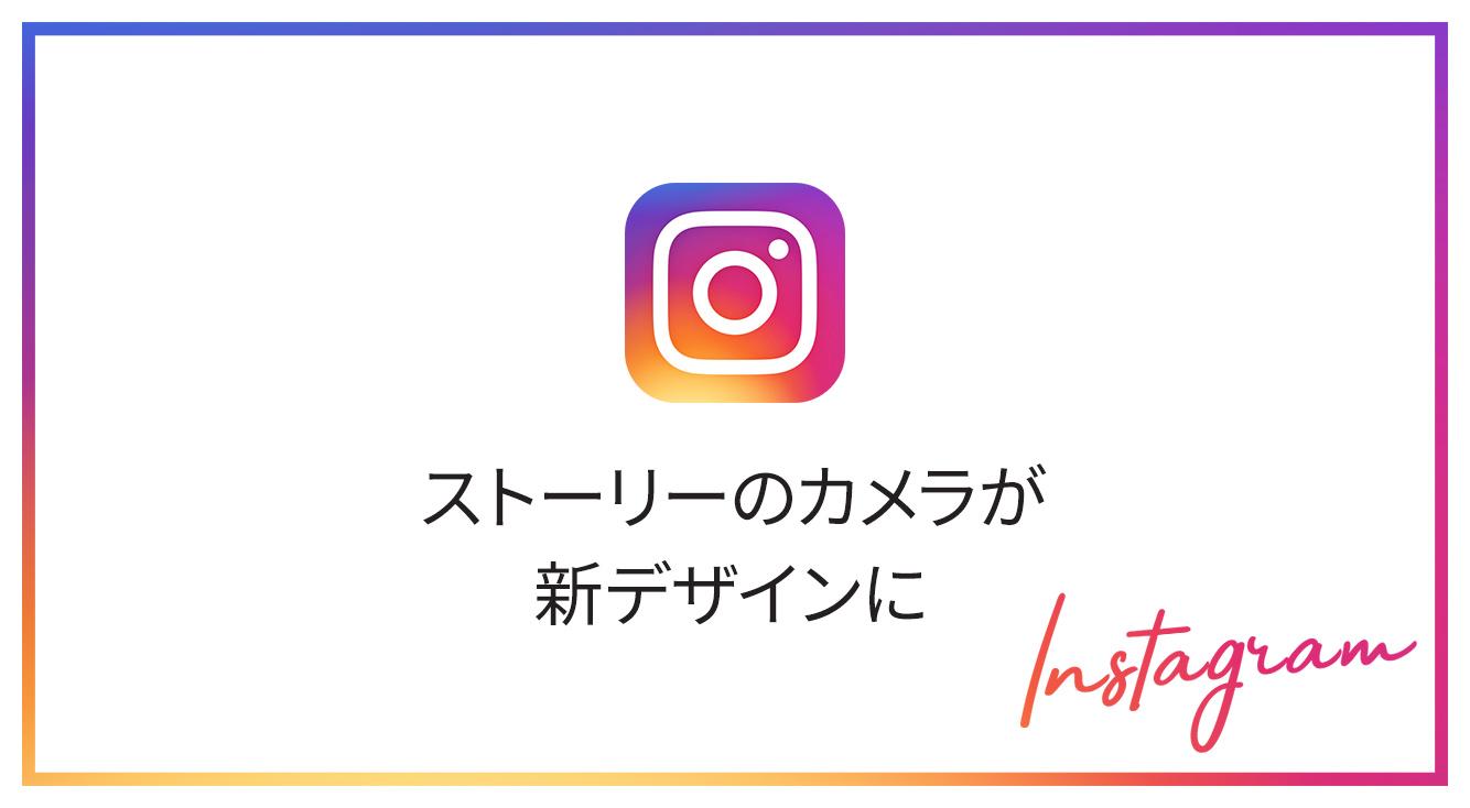 【インスタ新機能】ストーリーのカメラがデザイン変更!どこが変わったの?