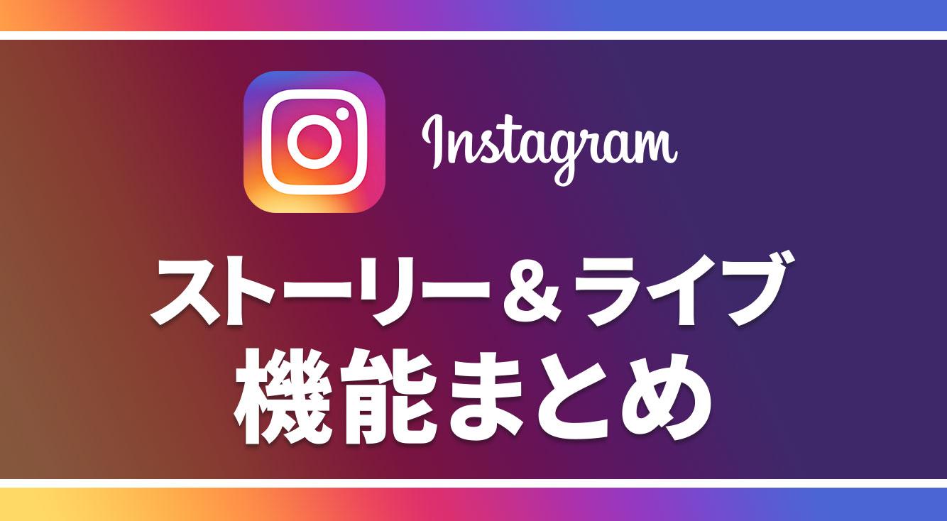 【インスタ】ストーリー&ライブの機能まとめ