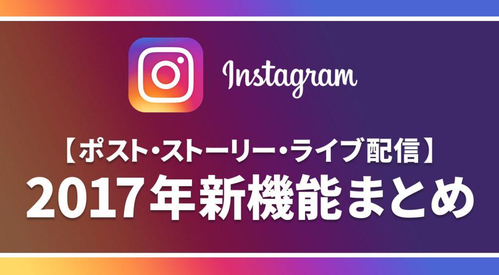 2017年【インスタ】新機能まとめ☆~ポスト・ストーリー・ライブ配信~